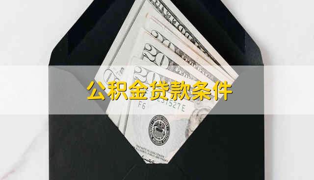 公积金贷款条件  公积金的贷款条件是什么